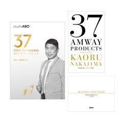 studioABO 37の成功へのヒント by 中島 薫