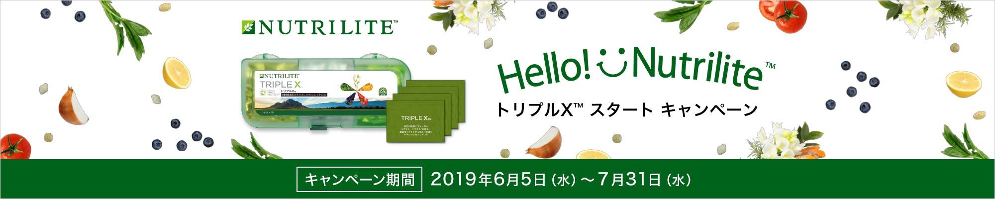 Hello Nutrilite™ トリプルX™ スタート キャンペーン