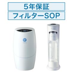 eSodaソーダメーカー付きイースプリング浄水器(据置型5年保証付き) 交換用カートリッジ(フィルター)定期配送付き