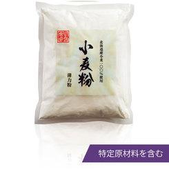 12ヶ月の食卓 小麦粉 (薄力粉)