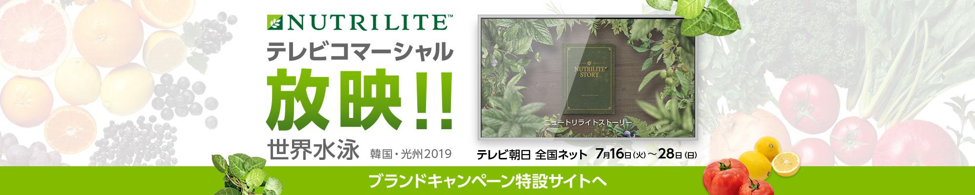 NUTRILITEテレビコマーシャル放映!!