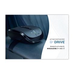 アトモスフィア ドライブ データカード