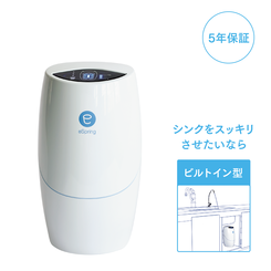 eSpring浄水器II(ビルトイン型 5年保証付き)
