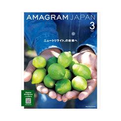 Amagram 春号