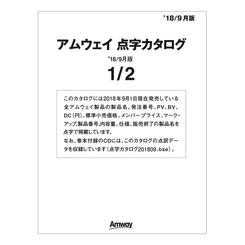 アムウェイ 点字カタログ '18/9月版