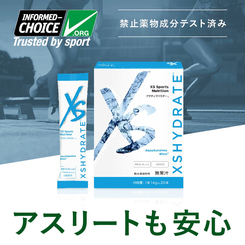 XS Sports Nutrition アクティブパウダー