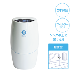 eSpring浄水器II(据置型)交換用カートリッジ(フィルター)定期配送付き