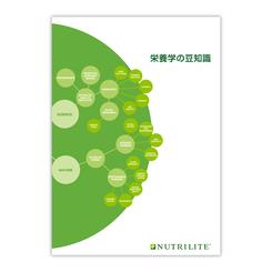 ニュートリライト 栄養学の豆知識