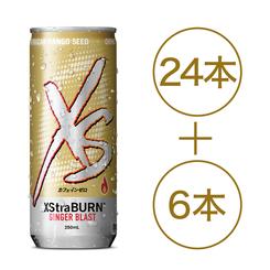 XS バーンアップチャレンジキャンペーン