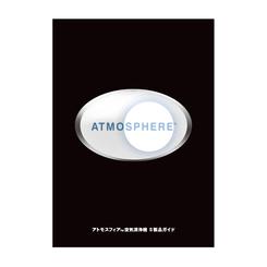 アトモスフィア空気清浄機 S 製品ガイド