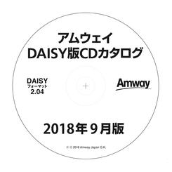 アムウェイ DAISY版CDカタログ '18/9月版