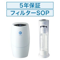 eSodaソーダメーカー付きイースプリング浄水器(ビルトイン5年保証付き)交換用カートリッジ(フィルター)定期配送付き
