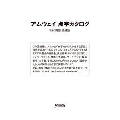 アムウェイ 点字カタログ 3月追補版