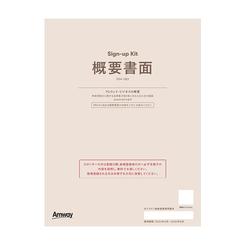 サインアップ・キット(オンライン登録専用)